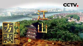 《中国影像方志》 第536集 浙江江山篇| CCTV科教
