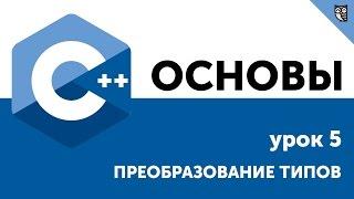 Основы ООП C++. Урок 5. Преобразование типов