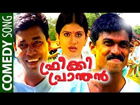 ഫ്രീക്കി പ്രാന്തൻ | Malayalam Comedy Songs 2014 | Ayyappa Baiju Malayalam Parody Songs