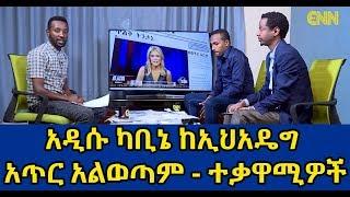 Ethiopia: አዲሱ ካቢኔ ከኢህአዴግ አጥር አልወጣም - ተቃዋሚዎች - Dagu Press
