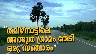 Journey of Enquiry to an amazing village in Tamil Nadu, India | Sancharam | CHETTINAD | Safari TV
