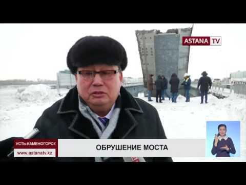 По факту обрушения моста в Усть-Каменогорске возбуждено уголовное дело, - прокуратура ВКО