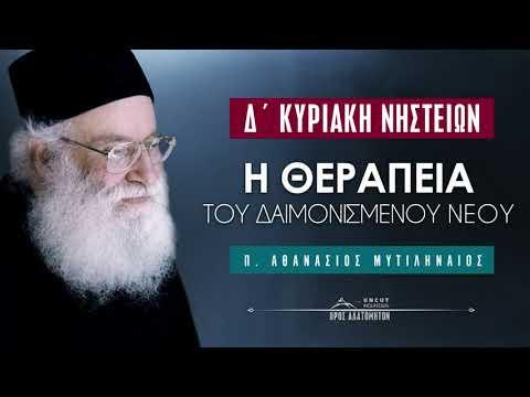 Η θεραπεία του δαιμονισμένου νέου - π. Αθανάσιος Μυτιληναίος
