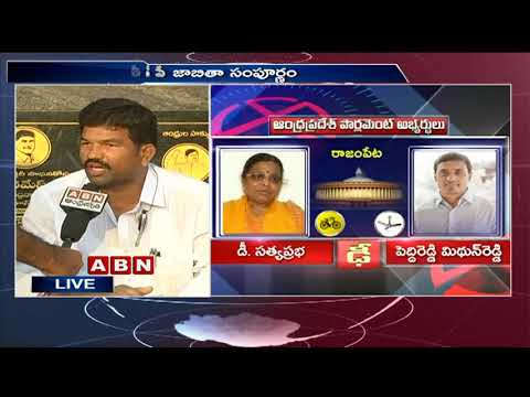 Discussion | Kadapa Public opinion on YS Vivekananda Demise | Public Point | ABN Telugu