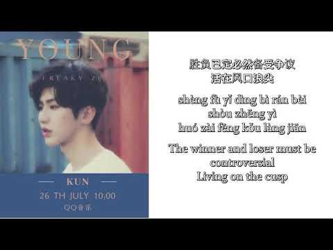 [CHI/PIN/ENG] 蔡徐坤 Cai Xukun - YOUNG 歌词 LYRICS