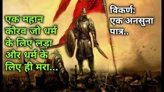 विकर्ण: एक महान कौरव जिसे पांडव भी मारना नहीं चाहते थे... Vikarna A Great Kaurav