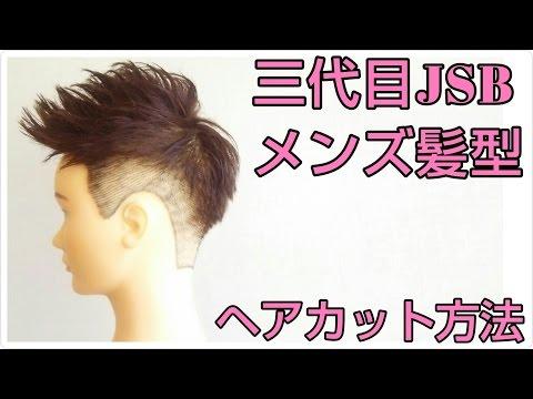 三代目 JSB 髪型メンズ|沖縄県フリーランス美容師