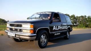 Team Alphard Russia: Chevrolet Tahoe (г.Владикавказ) тизер!