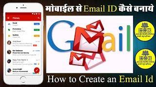 E-Posta Kimliği oluşturma veya Yehoyada zaman yardım için mobil şablon e-posta Cep olacak