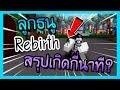 Download Video Roblox JoJo Blox สอนหา Rebirht Arrows สรุปเกิดกี่นาที GM เอาออกแล้วหรอ?คลิปนี้มีคำตอบ!! MP4,  Mp3,  Flv, 3GP & WebM gratis