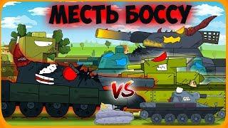 Месть большому боссу Мультики про танки