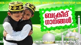 Bakrid Ganangal 2015 | New Release Non stop Bakrid Songs | Mappila Songs