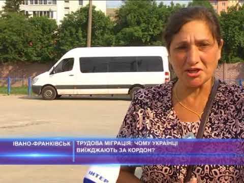 Трудова міграція: Чому українці виїжджають за кордон?