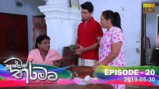 Husmak Tharamata | Episode 20 | 2019-05-30 Thumbnail