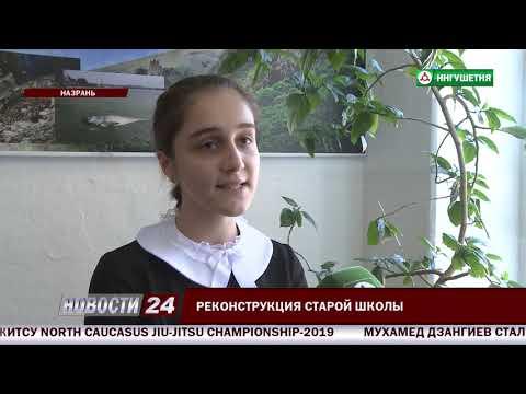 В Назрани ведется реконструкция старой школы.