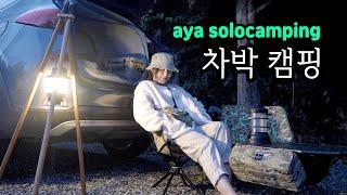 쌀쌀한 가을, 여자 차박 캠핑 | SUV 차박 텐트 추…