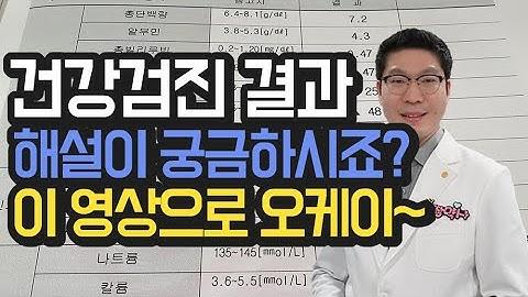 [건강검진 결과] 해설 - 혈액검사 결과지를 봐도 잘 모르시겠다고요? 이 영상으로 궁금증을 해결하세요