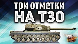 Три отметки на любимице T30 - Начинаем с 90% - ФИНАЛ