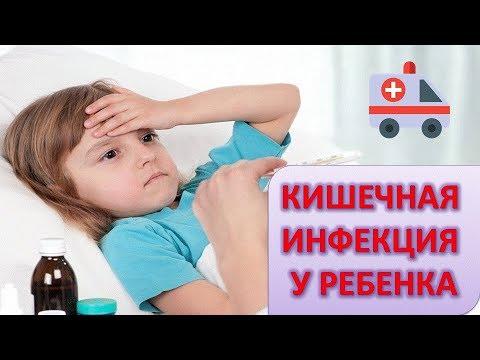 КИШЕЧНЫЕ ИНФЕКЦИИ У ДЕТЕЙ: симптомы, первая помощь, лечение