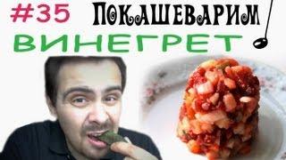 #35 ВИНЕГРЕТ офигительный