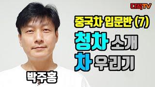 중국차 강의 입문반(7) 청차 소개 및 차 우리기 박주…