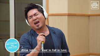 "Kim Johan ""I Want to Fall in Love""  | One Fine Day with Lena Park(박정현)"