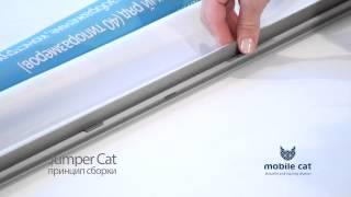 Мобильный стенд Jumper Cat(, 2014-01-10T09:38:39.000Z)
