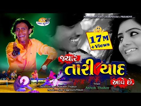 Jayare Tari Yad Aave Che... ASHOK THAKOR New Love Song Full HD Video in 2018 {NEHAL STUDIO} thumbnail