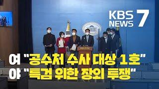 """'김봉현 폭로'에 여당 """"공수처 1호""""…야당 """"특검 관철"""" / KBS뉴스(News)"""