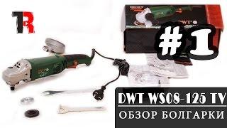 Обзор болгарки DWT WS08-125 TV с регулятором | Tools Review #14