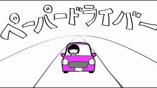 西沢和弥 MV「ペーパードライバー (Remastered 2021)」