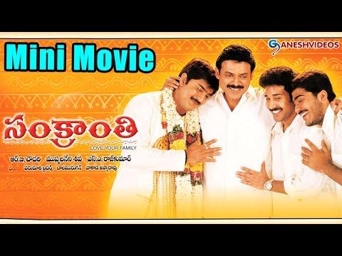 sankranti-latest-telugu-mini-movie-||-venkatesh,-srikanth,-sneha,-sangeetha-||-ganesh-videos