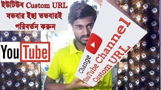 How To Get Custom YouTube Channel URL_How To Change Your YouTube Username (Bangla-2019)
