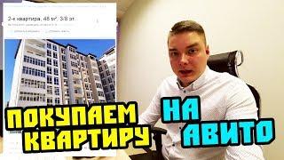 Квартира в Сочи по цене вашего региона! // Как купить квартиру в Сочи дешевле? // Новостройки в Сочи