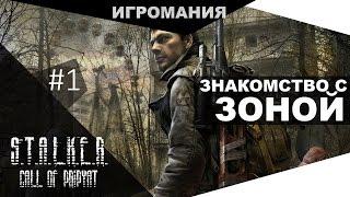 Stalker Call of Pripyat #1 - Знакомство с Зоной
