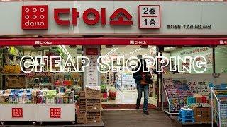 KOREA VLOG: Сеул. Дешевый шопинг в Корее/ Cheap Shopping DAISO Korea