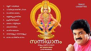 സന്നിധാനം | Sannidhanam (1997) | അയ്യപ്പ ഭക്തിഗാനങ്ങള് | MG Sreekumar | Live Program
