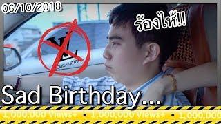 วันเกิดที่โคตรแย่!!┇ผมถึงกับเสียน้ำตา... (จริงจัง) 😩😭