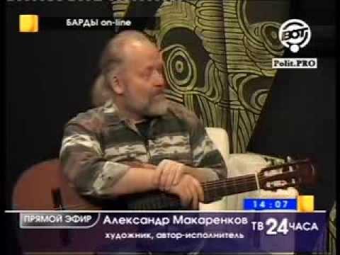 Александр Макаренков в гостях у Елены Гудковой