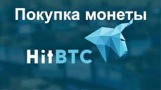 HitBtc биржа.  Как купить монету.  Инструкция