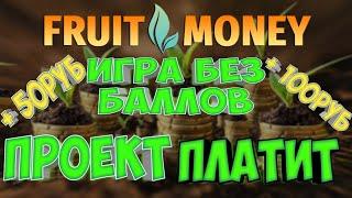 Fruit-money игра с выводом реальных денег. ЭКОНОМИЧЕСКАЯ ИГРА БЕЗ КЭШПОИНТОВ И БАЛЛОВ.