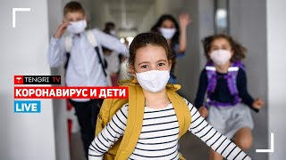 Коронавирус и дети Пресс конференция Министерства здравоохранения РК