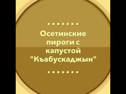 Осетинские пироги в Москве с доставкой за 1 час Ресторан