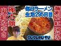 【国分寺駅 ラーメン】麺創研紅 国分寺 極太乱切り辛旨つけ麺をすする【Hot Ramen】…