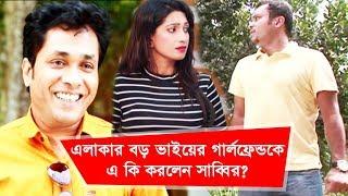 এলাকার বড় ভাইয়ে গার্লফফ্রেন্ডকে এ কি করলেন সাব্বির? | Funny Moment - EP 47 | Boishakhi TV Comedy