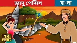 জাদু পেন্সিল | Bangla Cartoon | The Magic Pencil Story | Bengali Fairy Tales