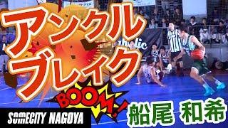 100点満点のアンクルブレイク→バスカン!! SOMECITY NAGOYA「#11 船尾 和希/EGOLA所属」☆まぐコレNO.98