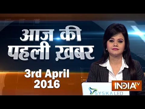 Aaj Ki Pehli Khabar | 3rd April, 2016 - India TV