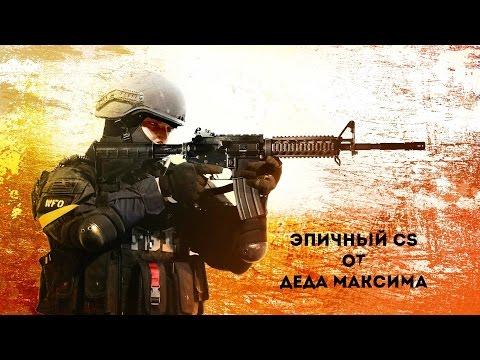 Эпичный Counter-Strike:Global Offensive от Деда Максима (часть 6)