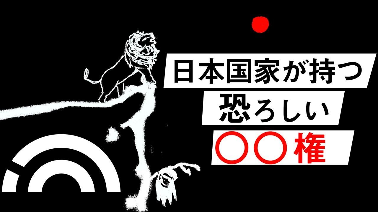 マンガ【日本国家の恐ろしい権力】マスコミが正しく伝えない通貨発行権